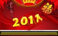 贺新年-2011立体字设计