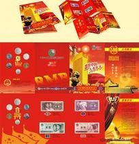 中国第四套小钱币珍藏手册