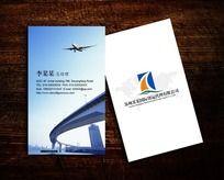 国际物流 名片PSD模板下载