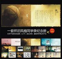怀旧风格 同学录纪念册CDR下载之二