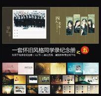 怀旧风格 同学录纪念册CDR下载之五