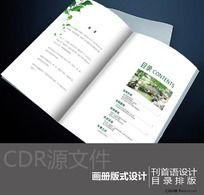 刊首语和目录排版 CDR