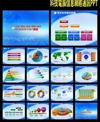 蓝色科技 PPT模板下载