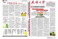 商业报纸排版