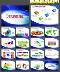 网络通信科技PPT模板下载
