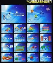 信息科技电脑 PPT模板下载