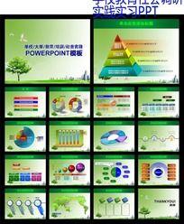 学校教育社会调研实践实习PPT模板下载