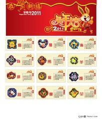 2011兔年大吉台历