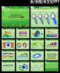 茶文化PPT模板下载