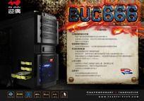 电脑机箱BUC666DM单