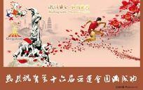广州亚运会海报系列