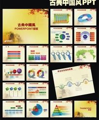 古典 中国风 PPT模板下载