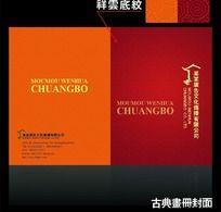 古典 中国风 画册CDR模板