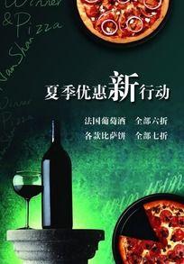 夏季优惠psd,葡萄酒宣传pop海报