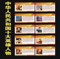 中华人民共和国10大英雄