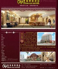 东海商务酒店页面 PSD