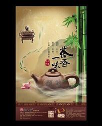 古典茶楼茶道海报