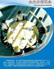 企业展板-企业标语