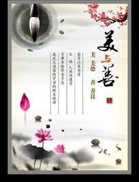 中国风PSD文化展板-美与善