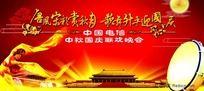 中国风电信中秋国庆晚会PSD背景