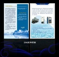 海水淡化宣传单