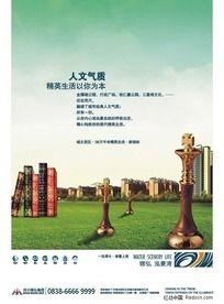 泓景湾  房地产提案广告