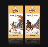 2010广州亚运会海报系列01