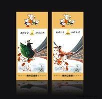 2010广州亚运会宣传海报系列04