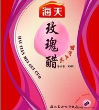 玫瑰醋标签设计