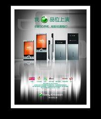 手机海报设计PSD