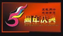 5字变形五周年庆典艺术字