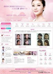 美容网站网页设计 PSD