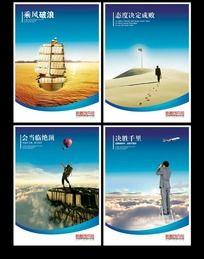 系列企业文化海报素材