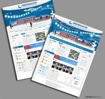 学校网页设计 PSD