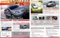 丰田汽车周年促销单页