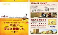 房地产信封设计