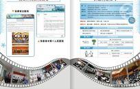 医院画册内页设计