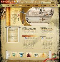 中国龙文化网页设计 PSD