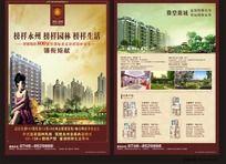 房地产广告单张