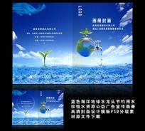 卫浴画册封面PSD设计