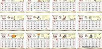 中国文化教育挂历月份表