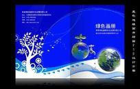 蓝色卫浴行业宣传画册封面设计