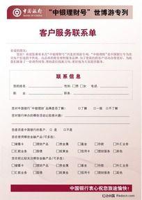 中国银行理财调查问卷