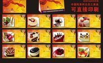 2011年蛋糕台历设计