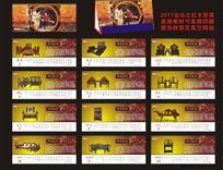 2011年中国风台历之红木家俱