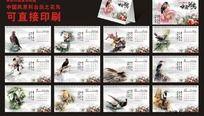 2011中国风花鸟台历