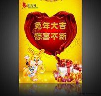 2011兔年促销海报设计
