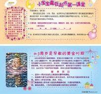 宝宝教育宣传卡片设计