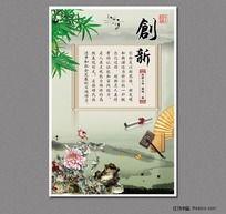 中国风学校教育展板
