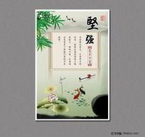 中国风学校教育展板-坚强